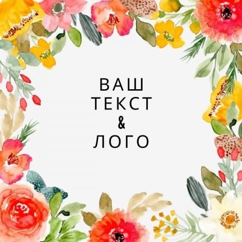 """Баннер пресс-волл на праздники (макет """"Акварели"""", ПОД КЛЮЧ с печатью, .."""