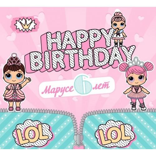Баннер на день рождения в стиле LOL (ПОД КЛЮЧ с печатью, доставкой, монтажом и вывозом)