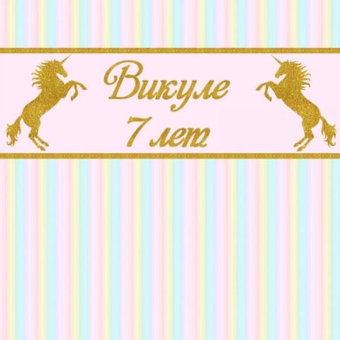 """Баннер на день рождения (макет """"Кони золото"""", ПОД КЛЮЧ с печатью, доставкой, монтажом и вывозом)"""