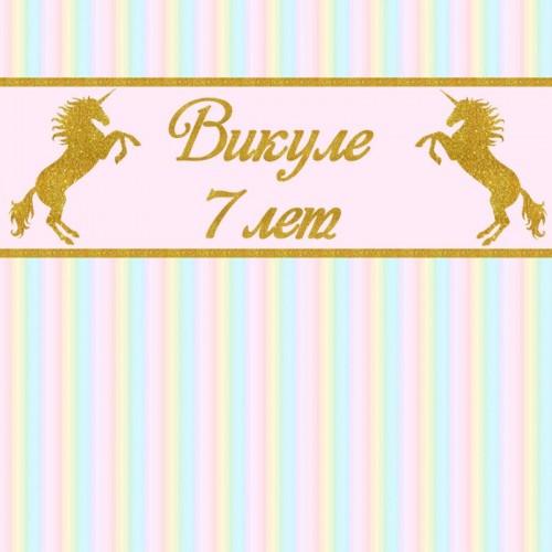 """Баннер на день рождения (макет """"Кони золото"""", """"ПОД КЛЮЧ"""")"""