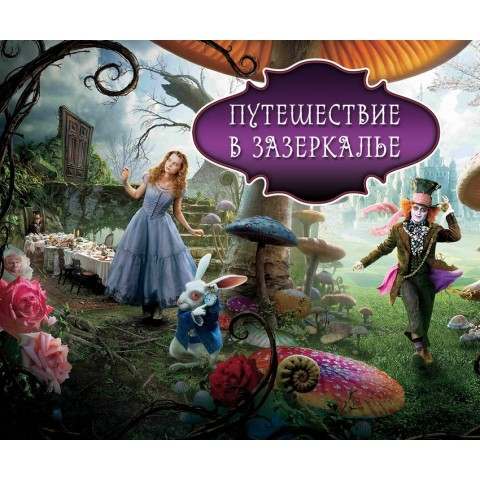 """Баннер пресс-волл на праздники (макет """"Алиса в стране чудес #1"""", ПОД КЛЮЧ с печатью, доставкой, монтажом и вывозом)"""