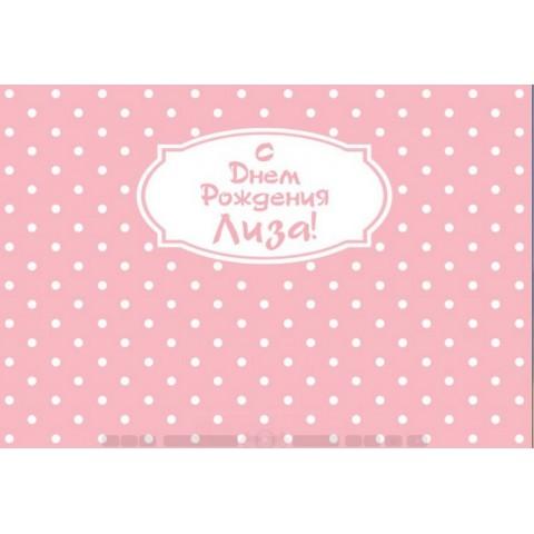 """Баннер на день рождения (макет """"Горошек розовый"""", ПОД КЛЮЧ с печатью, доставкой, монтажом и вывозом)"""