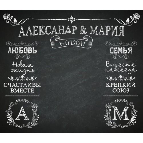 """Баннер пресс-волл на свадьбу (макет """"Грифельная доска"""", """"ПОД КЛЮЧ"""")"""