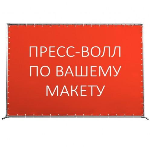 Баннер пресс-волл на 8 марта с разработкой макета под вас (ПОД КЛЮЧ с печатью, доставкой, монтажом и вывозом)