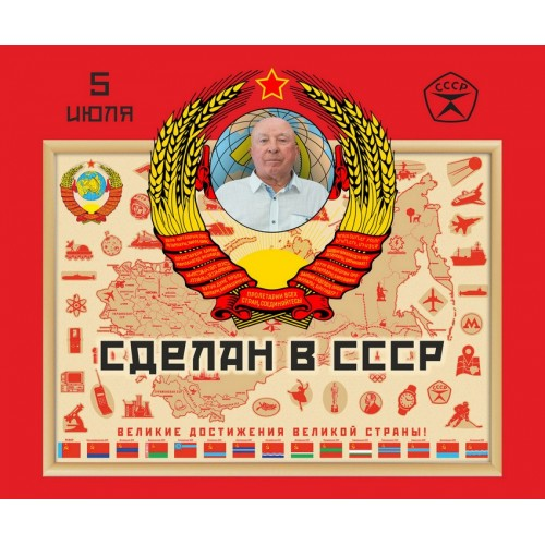 """Баннер на день рождения (макет """"Сделан в СССР"""", """"ПОД КЛЮЧ"""")"""