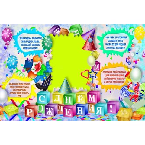 """Баннер на день рождения (макет """"Happy"""", ПОД КЛЮЧ с печатью, доставкой, монтажом и вывозом)"""