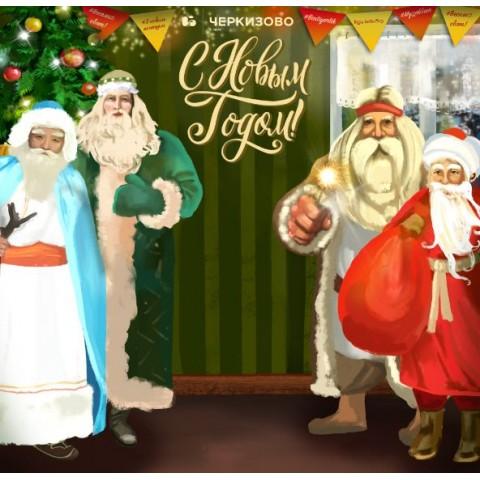 """Баннер пресс-волл на Новый год (макет """"Ретро"""", ПОД КЛЮЧ с печатью, доставкой, монтажом и вывозом)"""